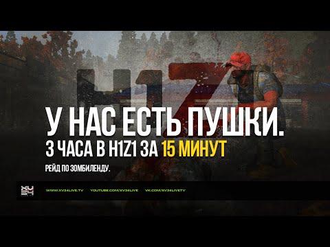 Видео Игры реальные стрелялки онлайн