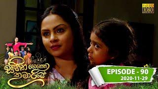 Sihina Genena Kumariye | Episode 90 | 2020-11-29 Thumbnail