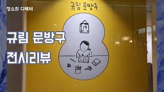 전시회추천/전시추천/ 규림 문방구 전시회 리뷰- 정소희…