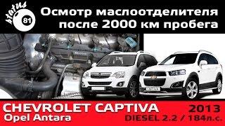 Маслоотделитель после 2 т.км пробега Шевроле Каптива / Маслоотделитель Chevrolet Captiva Opel Antara