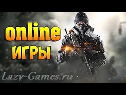 Играй в лучшие браузерные игры бесплатно онлайн
