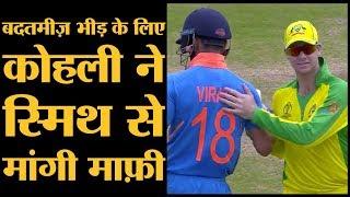 Virat Kohli ने इंडियन सपोर्टर्स को Steve Smith को परेशान करने के लिए मना किया | World Cup 2019