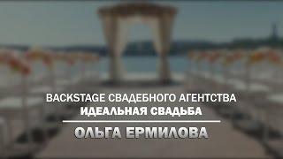 Backstage свадебного агентства Ольги Ермиловой Идеальная Свадьба