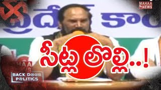 Special Story On Seats Allocation Clashes In Grand Alliance a| BACKDOOR POLITICS | Mahaa News