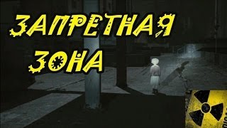 Запретная зона by Женя СПЕКТР