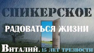 Спикерское Виталий. 15 лет трезвости.