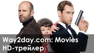 Шпион – Русский трейлер (2015, HD)