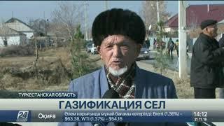 Самые отдаленные села газифицируют в Туркестанской области