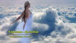 Download Каролина - Дискобар Mp3 and Videos