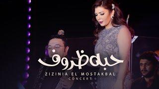 Assala - Habet Zorof [ Zizinia El Mostakbal Concert ] أصاله - حبه ظروف