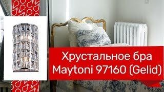 Хрустальное бра MAYTONI 97160 (MAYTONI Gelid MOD184-WL-02-CH) обзор