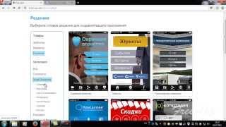 Как создать мобильное приложение бесплатно за 5 минут!create a mobile app in 5 minutes(, 2015-07-06T15:05:07.000Z)