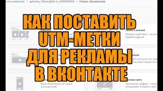 Как поставить UTM-метки ВКонтакте для настройки таргетированной рекламы ВКонтакте в 2019 году.