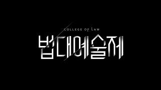 [법대예술제]