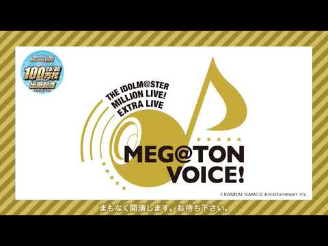 「THE IDOLM@STER MILLION LIVE! EXTRALIVE MEG@TON VOICE!」ライブ生放送!