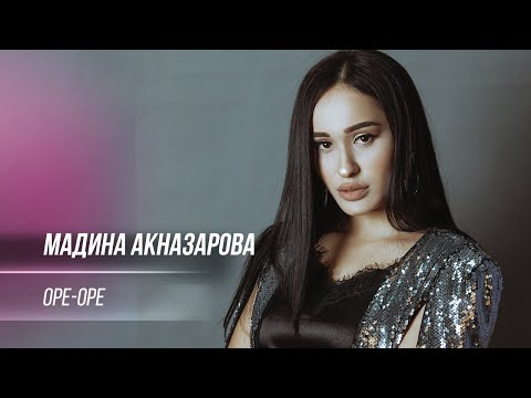 Мадина Акназарова - Оре _ Madina Aknazarova - Ore 2020