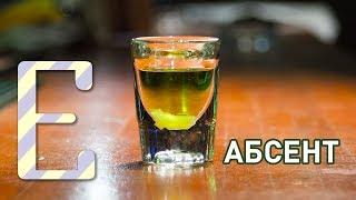 Как пить абсент — Едим ТВ