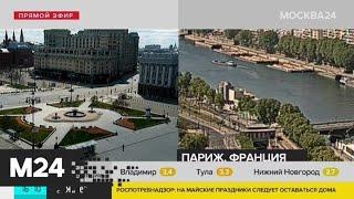 Правительство Франции готовит план выхода из карантина - Москва 24