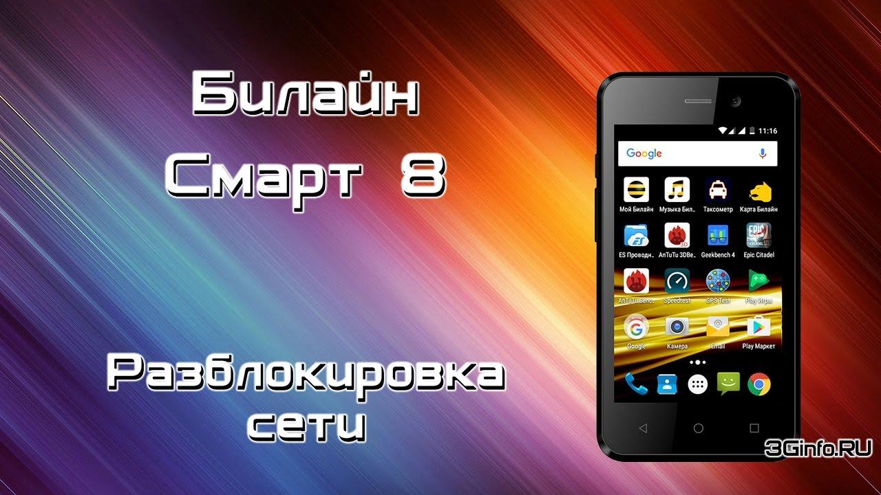 0d806b3d96359 Билайн Смарт 8. Разблокировка - YouTube