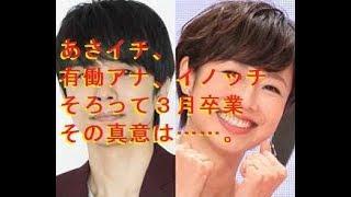 V6のイノッチこと井ノ原快彦さんと有働由美子アナがそろって、3月末にNH...
