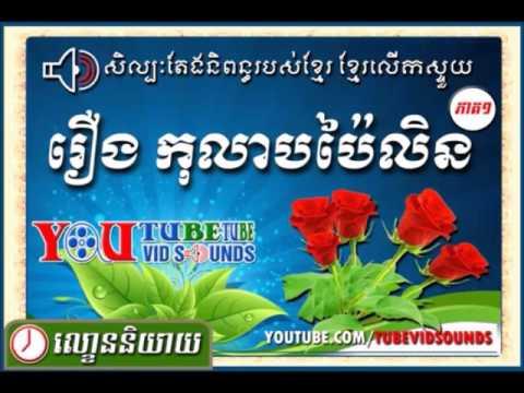 Download Panha Khim  (Kolab Pailin Part1)