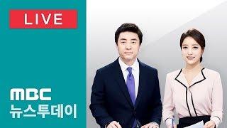 성김·최선희 '통일각'서 만나…실무준비 급물살 MBC 뉴스투데이 2018년 5월 28일