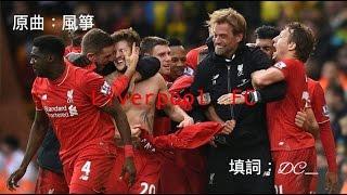 【利物浦】《Liverpool FC》(原曲:風箏 - Supper Moment)