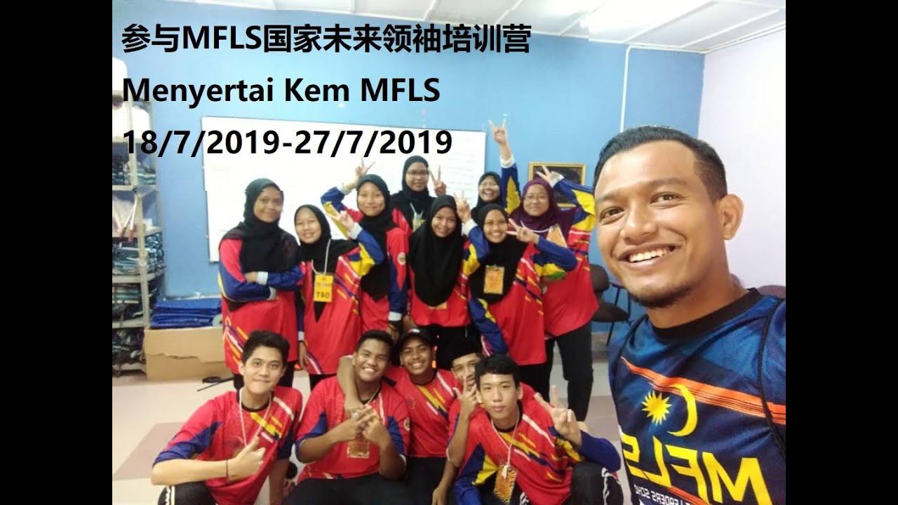 【Vlog 1】参与MFLS国家未来领袖培训营 | 视频歌曲分享 | 有字幕 | 4K视频  | MFLS Kohort 6 2019 kenangan manis watch Mat Lela