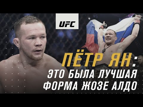 Петр Ян отвечает на вопросы подписчиков UFC Russia