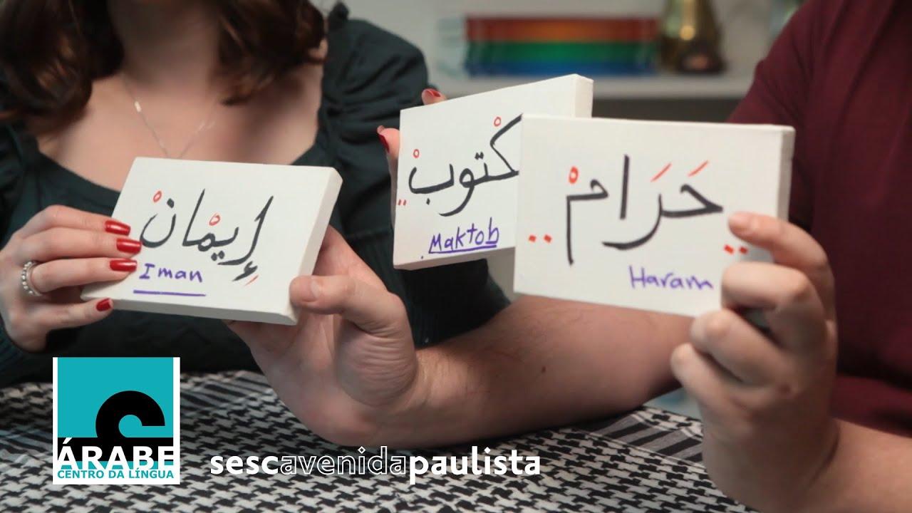 Casa Árabe | Episódio 1 | Haram (حرام), Maktub (مكتوب) e Iman (ايمان)