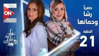 رشا وحماتها - رولين وعبير - الحلقة 21 (كاملة) | Rasha w 7amatha - Episode 21
