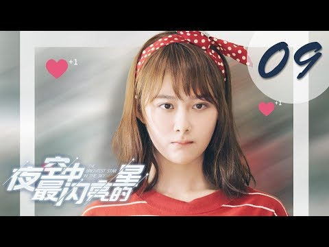 【eng-sub】夜空中最闪亮的星-09-|-the-brightest-star-in-the-sky-09(黄子韬、吴倩、牛骏峰、曹曦月主演)