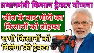 प्रधानमंत्री किसान ट्रैक्टर योजना 2019 Modi सरकार देगी सभी किसानों को फ्री ट्रैक्टर जल्दी करे आवेदन