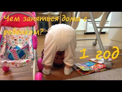 Как играть с годовалым ребенком дома