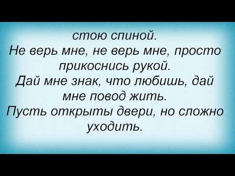 Слова песни Макс Барских  - Не верь мне и Миша Романова