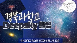 경북과학고 천문대 천체촬영사진 성운, 성단, 은하