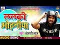 ललकी ओढनिया - Lalki Odhaniya - Khesari Lal Yadav , Shankar Singh - Bhojpuri Songs 2019