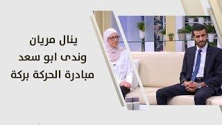 ينال مريان وندى ابو سعد - مبادرة الحركة بركة