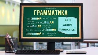 Intermediate Russian: Participles 2: Past Active Participles