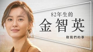 👩🏻影評👩🏻82年生的金智英:你的老婆不是你的老婆|孔劉鄭有美被罵也要演|深度解析|Kim Ji-young, Born 1982|留言抽原著小說