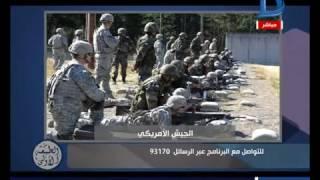 الطبعة الأولى| المسلماني: إحتمالات إنقلاب عسكري في أمريكا