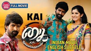 கை - தமிழ் திரைப்படம் | Kai Tamil Movie | English Subtitles | Romantic Comedy Movie | Soori