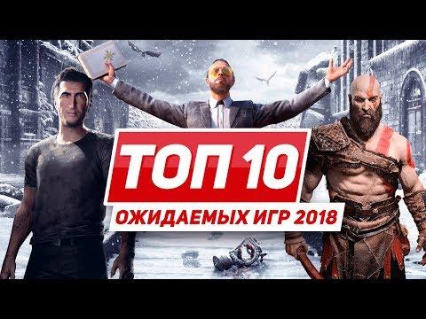 10 самых ожидаемых