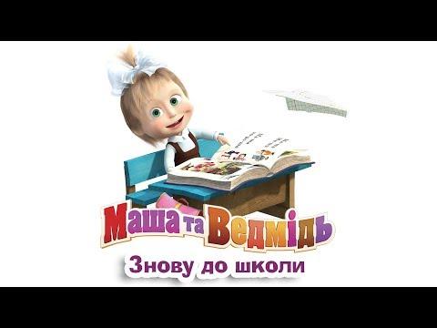 Маша та Ведмідь : Знову до школи (всі серії українською підряд) Masha and the Bear - Видео с YouTube на компьютер, мобильный, android, ios