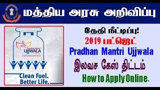 Free GAS Connection | பிரதான் மந்திரி உஜ்ஜ்வல யோஜனா தேதி நீட்டிக்கப்பட்டுள்ளது