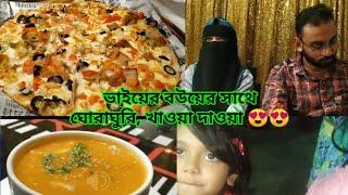 ভাইয়ের বউয়ের সাথে ঘোরাঘুরি, খাওয়া দাওয়া / Well Spent Family Time   Bangladeshi Vlogger Mom