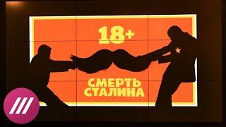 Смотреть Вместо «Смерти Сталина» москвичам показали «Утомленные солнцем». Они оскорбились и этим онлайн