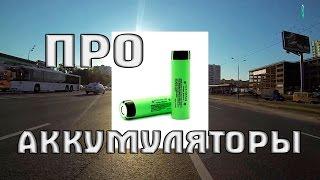Пару слов про аккумуляторы для электротранспорта(Немного моего мнения на счёт аккумуляторов для электротранспорта. Отличия и какие лучше использовать...., 2016-11-10T18:40:50.000Z)