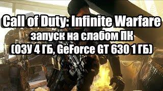 Call of Duty: Infinite Warfare запуск на слабом компьютере (ОЗУ 4 ГБ, GeForce GT 630 1 ГБ)(, 2016-11-06T15:13:41.000Z)