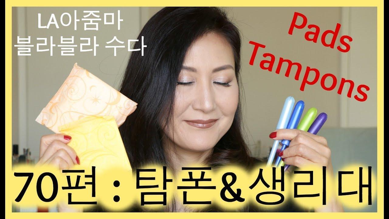 LA아줌마 70편 : 탐폰과 생리대의 종류와 사용방법